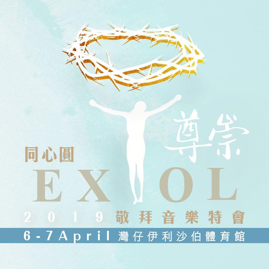 EXTOL_homepage_sale_b