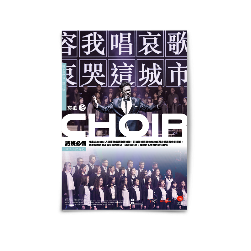 ChoirB_score_products_20197